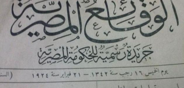 أول صحيفة مصرية